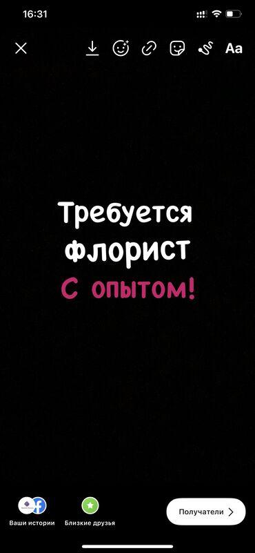 Поиск сотрудников (вакансии) - Бишкек: Требуется флорист с опытом работы График работы с 16:00 до 00:00 часов