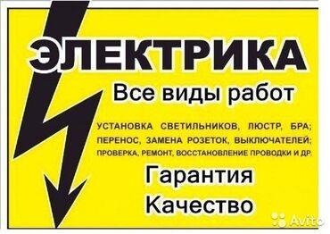 услуги электрика сантехник плотник в Кыргызстан: Услуги электрика БишкекБыстро! Качественно!Недорого!Так же есть услуги