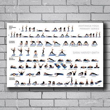 Картины и фото в Кыргызстан: Плакат настенный - Комплекс упражнений для занятий по йоге.Размер: 60