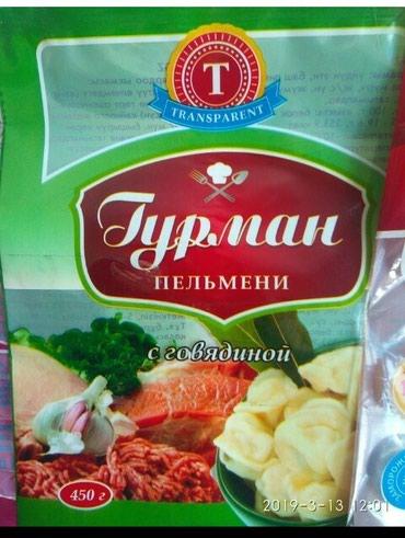 Куплю упаковку пельмени для ручной лепки кто занимается упаковкой? в Бишкек