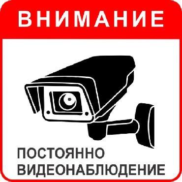 Видеокамера аналоговая - Кыргызстан: Установка видеонаблюдения!!!✔IP видеокамер.✔Аналоговых камер — HD-TVI