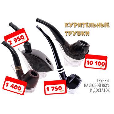 телевизор века в Кыргызстан: Трубки для курения   курительные трубки! трубки!!!   вот уже много ве
