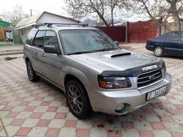 ПРОДАЮ Subaru Forester SG5 Турбо полно в Чолпон-Ата
