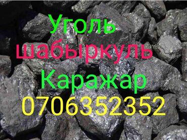 Уголь уголь уголь доставка Шабыркуль Каражар Отбор отличного качества