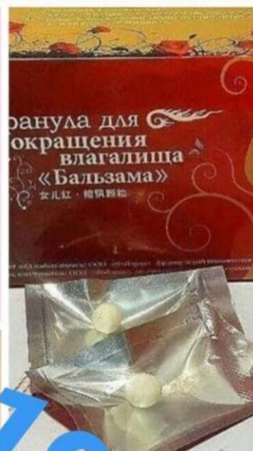 Другое - Таджикистан: Гранула для сокращение влагалища сужает лечит васпаление 150
