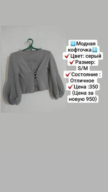 Женская одежда в Кант: ✔Вещи в идеальном состоянии ✔При покупке 2-х вещей уступка+в подарок