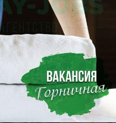 работа уборка квартир с ежедневной оплатой in Кыргызстан   УБОРКА ПОМЕЩЕНИЙ: Срочно в гостевой дом требуются горничные!!! График работы сутки через