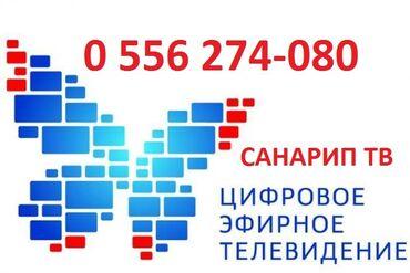 удаленная работа на дому через интернет в Кыргызстан: Установка ТВ Антенн, подключение цифровых приставок (тюннеров)