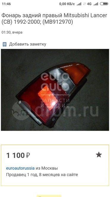 Куплю задний фонарь Митсубиси Лансер универсал в Григорьевка