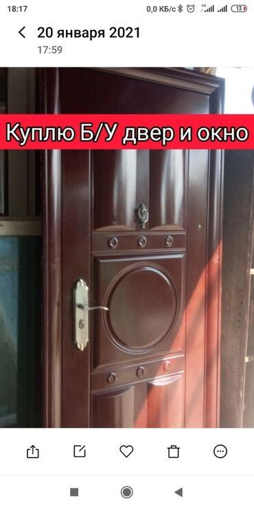 подвесной унитаз бишкек in Кыргызстан | ДРУГИЕ ТОВАРЫ ДЛЯ ДЕТЕЙ: Куплю Двери Окно Пластиковые Выкадной Мешкомнатный Унитаз Ракабина