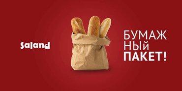 Упаковка для вок лапши, переноски для кофе и другие коробки  в Бишкек