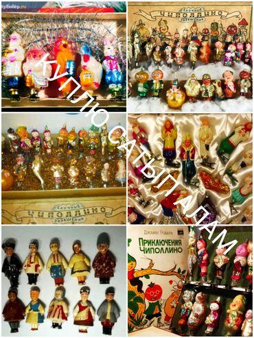 елочные игрушки в Кыргызстан: Куплю (сатып алам) советские ёлочные игрушки как на фото только в
