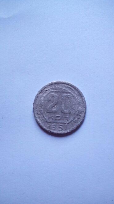 Монеты - Кыргызстан: 1951г