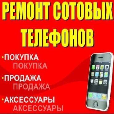 Ремонт техники - Беловодское: Ремонт | Мобильные телефоны, планшеты | С выездом на дом, Бесплатная диагностика