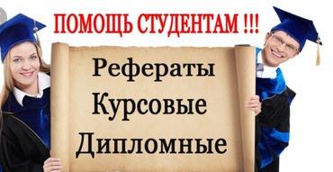 Помощь студентам в написании дипломных, курсовых, магистерских работ. в Бишкек