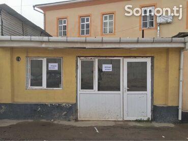 Недвижимость - Таджикистан: Помещения свободного назначения.Можно под офис,магазин,склад и др.В