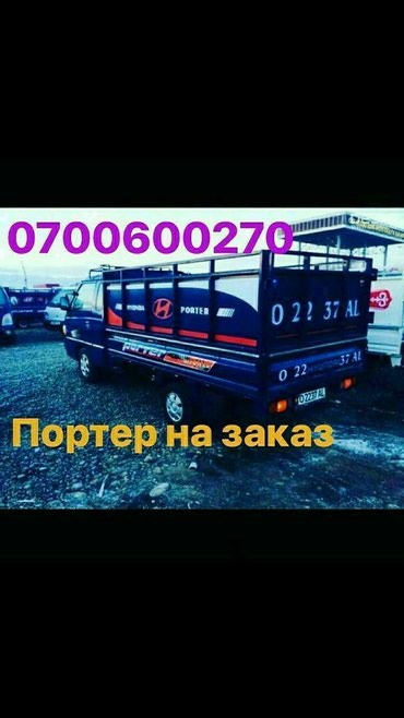 Портер на заказ, Портер такси, в Бишкек