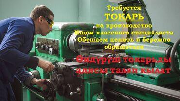 Поиск сотрудников (вакансии) - Бишкек: Өндүрүш токарьды адисы талап кылат Бизге өтө кылдат мамиле кылууга жан