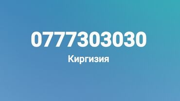 вип бишкек билайн in Кыргызстан | SIM-КАРТЫ: Номер билайн