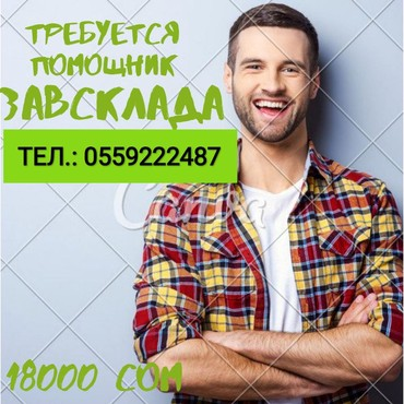 Тез Арада! Тез Арада! в Бишкек