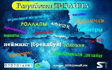 Реклама и полиграфия в Кыргызстан: Разработка графического дизайна  --(Низкие цены)-- --Работы любой слож