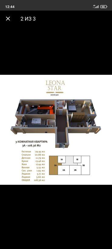 Продажа квартир - Бишкек: Продается квартира: Элитка, Филармония, 3 комнаты, 104 кв. м