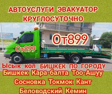 аренда с последующим выкупом in Кыргызстан | TOYOTA: Эвакуатор | С лебедкой, С гидроманипулятором, Со сдвижной платформой Бишкек