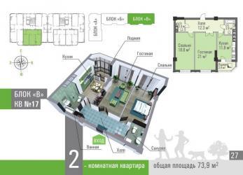 Квартира 2-х комнатнаяЖИЛОЙ КОМПЛЕКС ЭКО СИТИСТРОИТЕЛЬСТВО