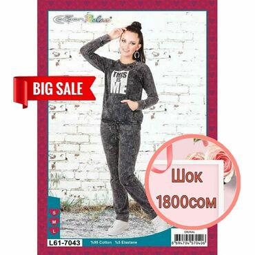 Домашние костюмы - Кыргызстан: Женский домашний костюмТкань хлопок джинсоваяРазмер