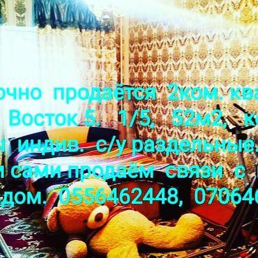 квартира бишкек с подселением в Кыргызстан: Продается квартира: 2 комнаты, 52 кв. м