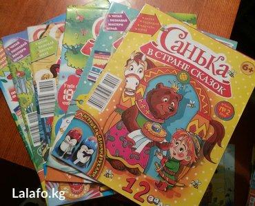 Журналы в Бишкек