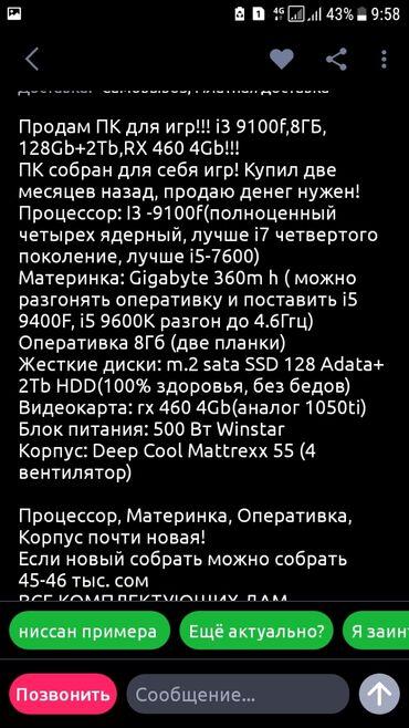Настольные ПК и рабочие станции
