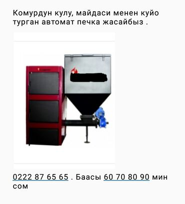 Печи и камины - Кыргызстан: Автомат печка