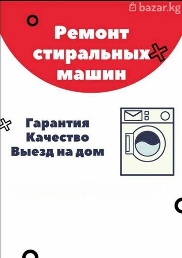 профессиональная автоматическая кофемашина для кофейни в Кыргызстан: Ремонт | Стиральные машины | С гарантией, С выездом на дом, Бесплатная диагностика