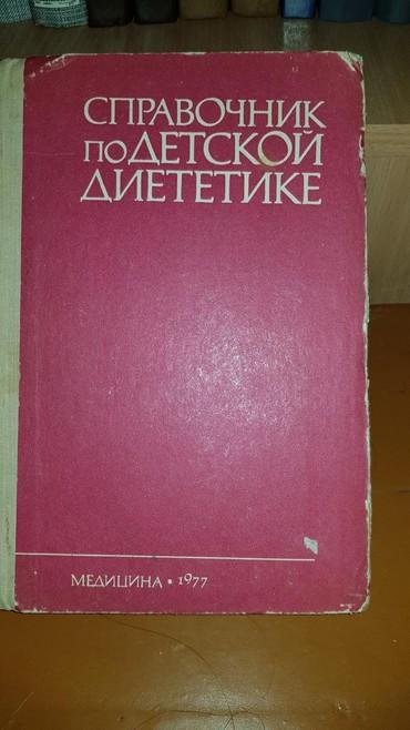 Справочник по  детской диетологии. Цена 350 сом в Бишкек