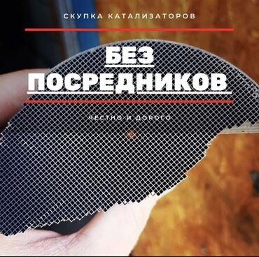 катализатор бишкек in Кыргызстан   СКУПКА КАТАЛИЗАТОРОВ: Катализатор бишкек, катализатор дорого, катализатор кыргызстан