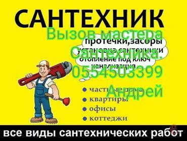 Расценки на монтаж отопления в бишкеке - Кыргызстан: Сантехник | Замена труб, Установка ванн, Установка унитазов | Больше 6 лет опыта