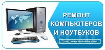ремонт-игровых-приставок в Кыргызстан: Ремонт компьютеров и ноутбуков