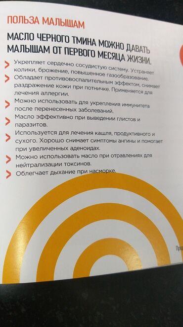 рио токмок квартиры in Кыргызстан | KIA: Н ворк черный тмин помогает от всех болезней