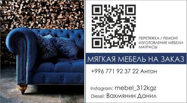 Мебель на заказ любой сложности. в Бишкек