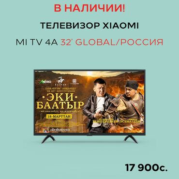 "Электроника - Кыргызстан: Телевизор Xiaomi 32"" Android TV. Смарт. Голосовое управление. Dolby"