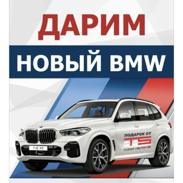 французский квартал бишкек in Кыргызстан | ПРОДАЖА КВАРТИР: BMW X5 3 л. 2021
