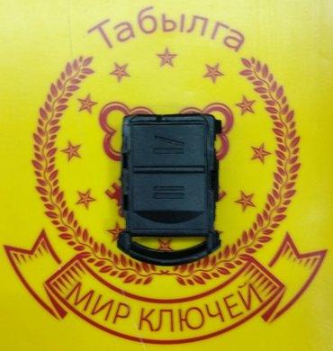 Корпус ключа для opel. цена за корпу  в Бишкек