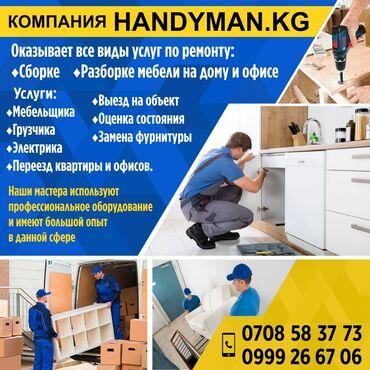мастер по сборке мебели в Кыргызстан: Ремонт, реставрация мебели