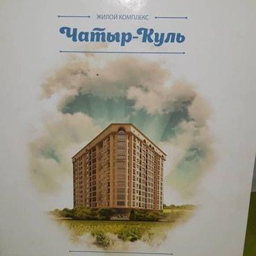 Продаю или меняю 1 ком. квартиру 51.89м2 в Бишкек