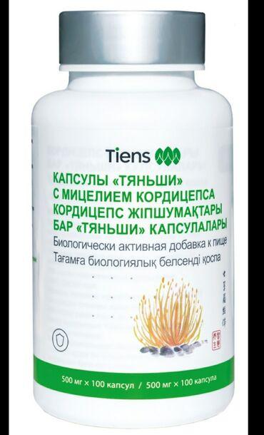 Срочно!!! продается капсулы с мицелием кордицепсарекомендованы для: -