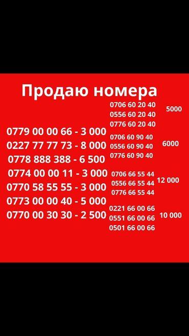 рамка для номера авто перевертыш в Кыргызстан: Продаю номера, а также комплекты. Проверка и переоформление номера в