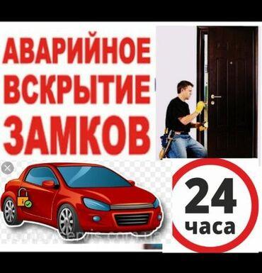 перетяжка потолка авто цена in Кыргызстан | СТО, РЕМОНТ ТРАНСПОРТА: Аварийное вскрытие замковАварийная вскрытие замков авто дом