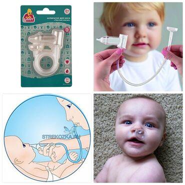 Детский мир - Таджикистан: Детский Аспиратор для очистки носа•Lubby Аспиратор для носа Чистый
