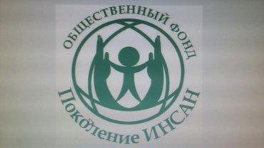 Требуется соцработник по г.Бишкек с в Бишкек